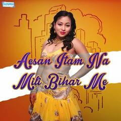 Aesan Itam Na Mili Bihar Me