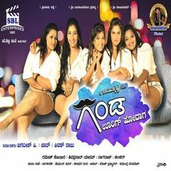 Ganda Ori Hodaga (Original Motion Picture Soundtrack)
