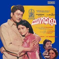 Neti Yugadharmam (Original Motion Picture Soundtrack)