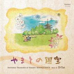 National Treasures of Yamato (Original Soundtrack) (Digital Version)