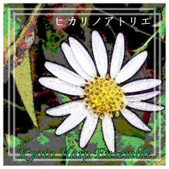 Hikari No Atorie Beppinsan (Harp Version)