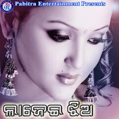 Lajei Jhiya