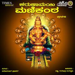 Karunamayi Manikantha
