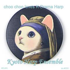 Choo Choo Loves K-drama Harp