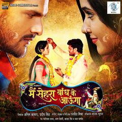 Main Sehra Bandh Ke Aaunga (Original Motion Picture Soundtrack)