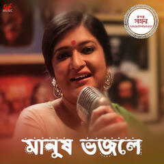 Manush Bhojley - Single
