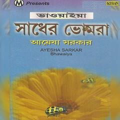 Bhaoyaiya - Sadher Bhomra
