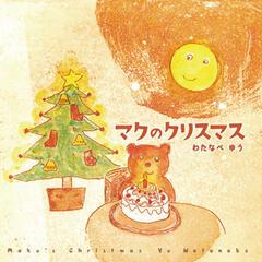Maku No Christmas