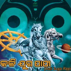 Kali Juga Papi