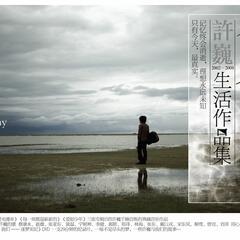 2002-2008 Live Favourites Of Xu Wei