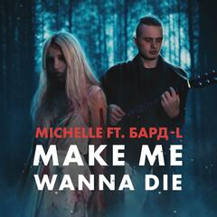 Make Me Wanna Die (feat. Бард-L)