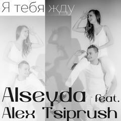 Я тебя жду (feat. Alex Tsiprush)
