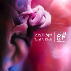 Taraf Al Khait