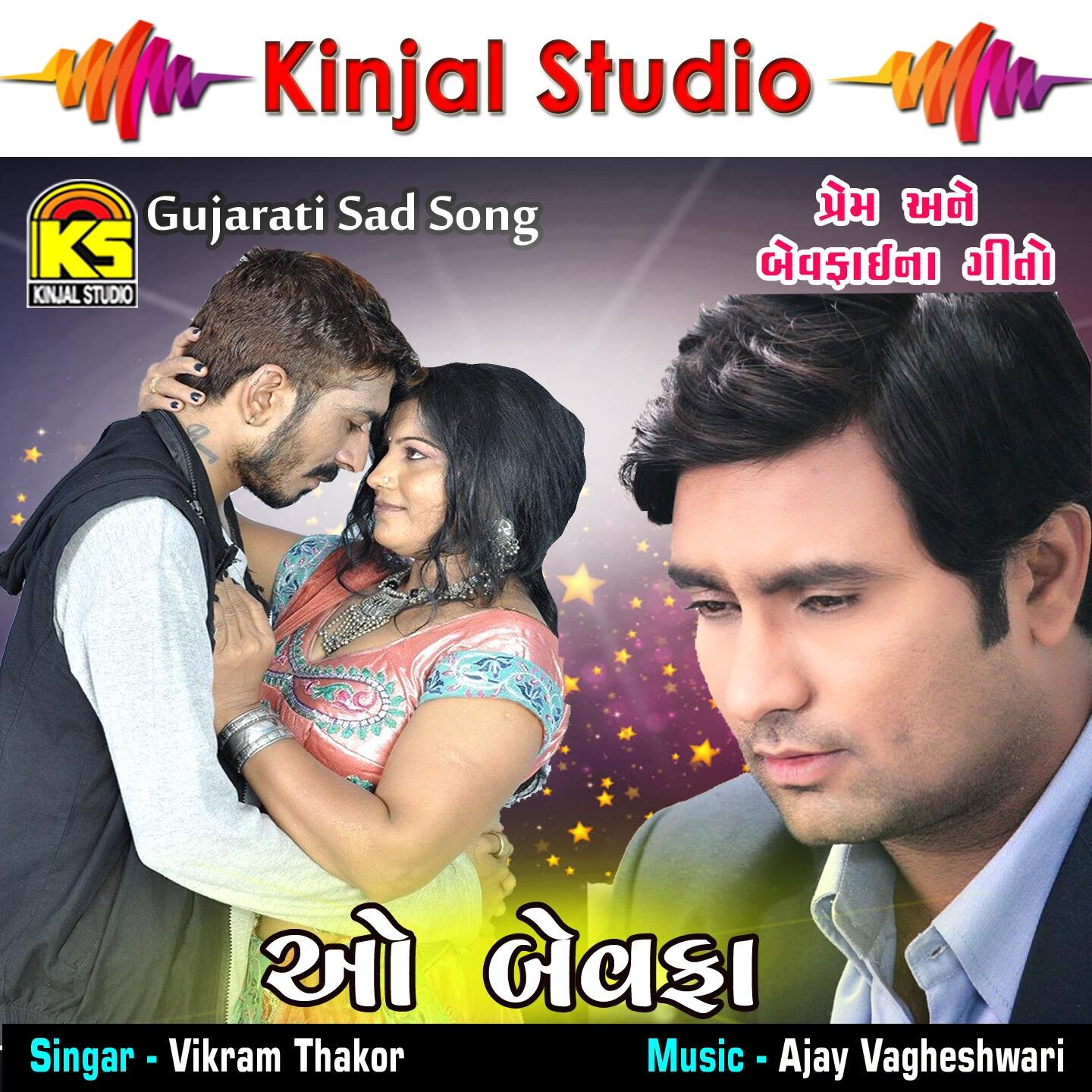 The Holy Ghost Electric Show Gujarati Song Vikram Thakor New Picture