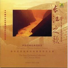 Collection of the Best Chinese Orchestral Music: Song of the Yangtze River