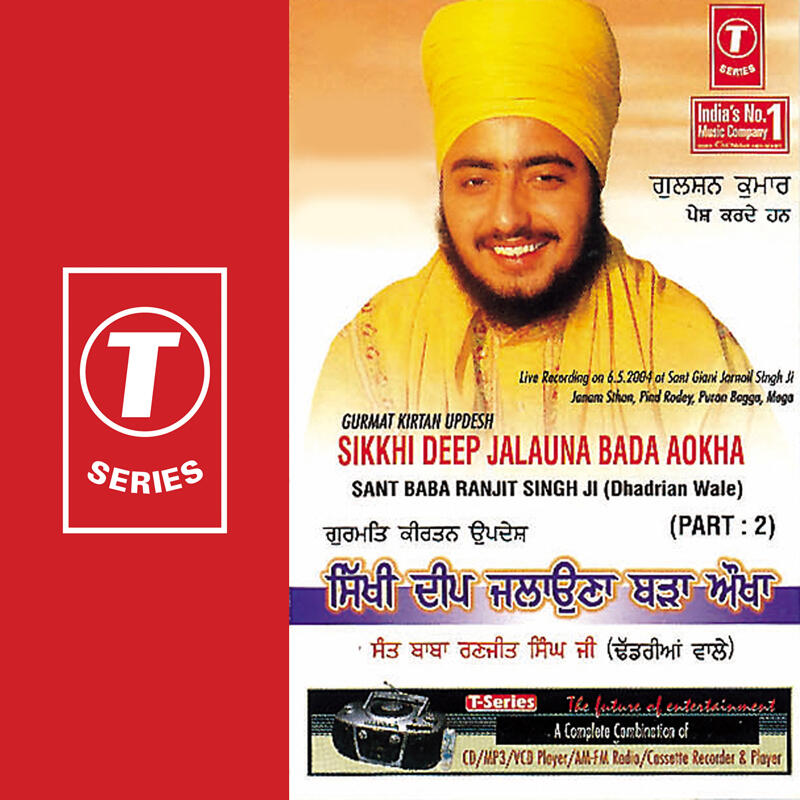 Ek Tare Wale Baba New Song Download: Stream Free Music From Albums By Sant Baba Ranjit Singh Ji